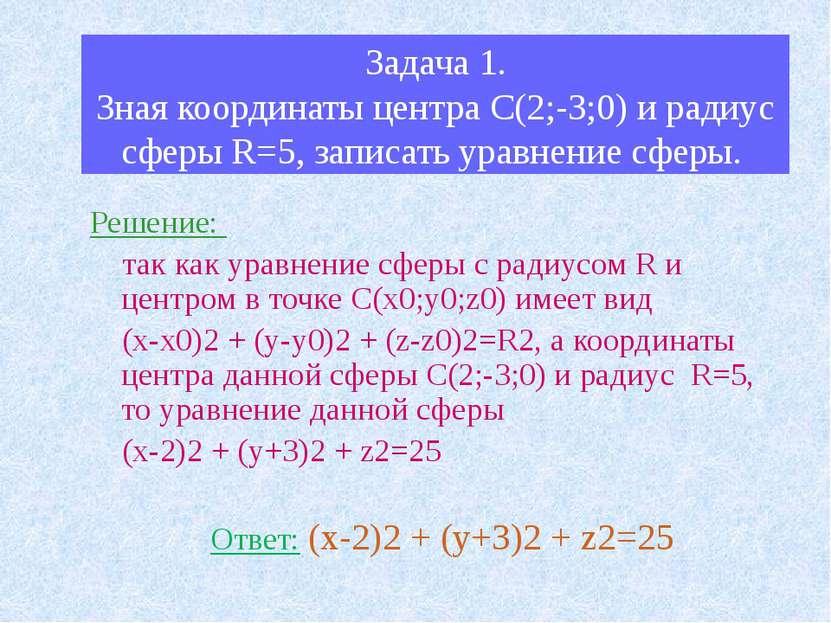 Задача 1. Зная координаты центра С(2;-3;0) и радиус сферы R=5, записать уравн...