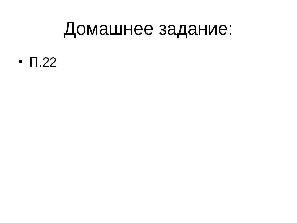 Домашнее задание: П.22