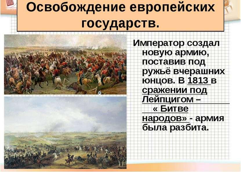 Император создал новую армию, поставив под ружьё вчерашних юнцов. В 1813 в ср...