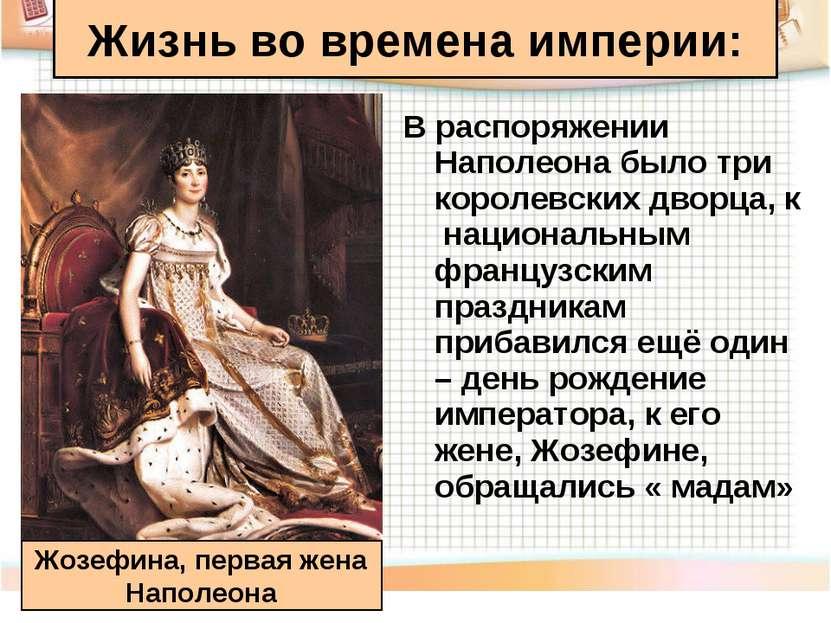 В распоряжении Наполеона было три королевских дворца, к национальным французс...