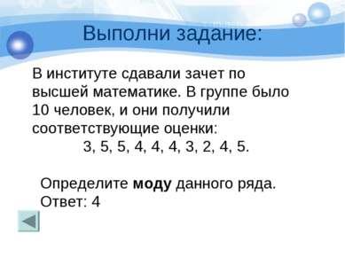 Выполни задание: Так, в ряду данных 47, 46, 50, 52, 47, 52, 49, 45, 43, 53 ка...