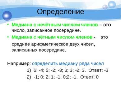 Определение Медиана с нечётным числом членов – это число, записанное посереди...
