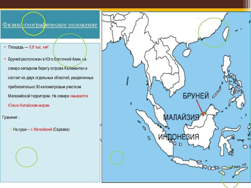 Физико-географическое положение Площадь— 5,8 тыс. км². Бруней расположен в Ю...