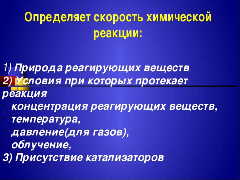 Определяет скорость химической реакции: 1) Природа реагирующих веществ 2) Усл...