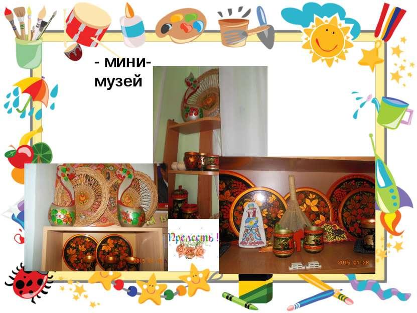 - мини-музей