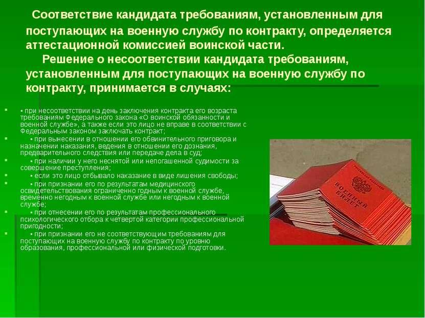Соответствие кандидата требованиям, установленным для поступающих на военную ...