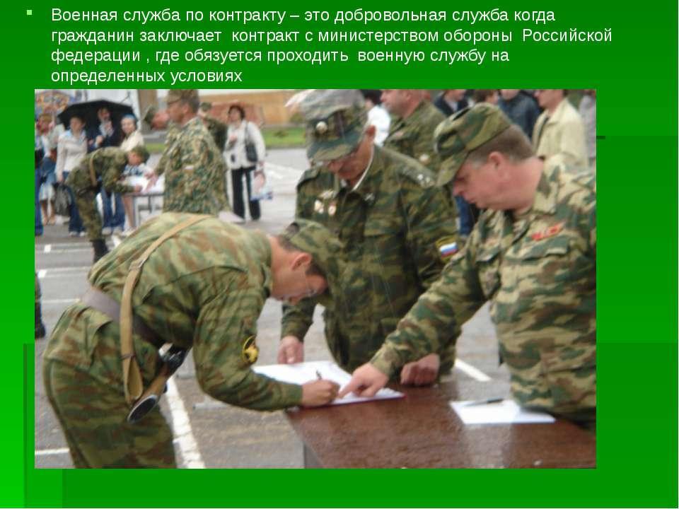 Военная служба по контракту – это добровольная служба когда гражданин заключа...