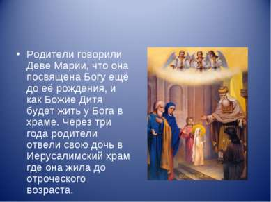 Родители говорили Деве Марии, что она посвящена Богу ещё до её рождения, и ка...