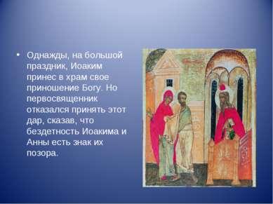 Однажды, на большой праздник, Иоаким принес в храм свое приношение Богу. Но п...