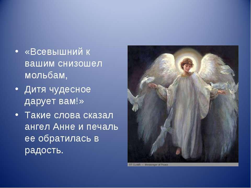 «Всевышний к вашим снизошел мольбам, Дитя чудесное дарует вам!» Такие слова с...