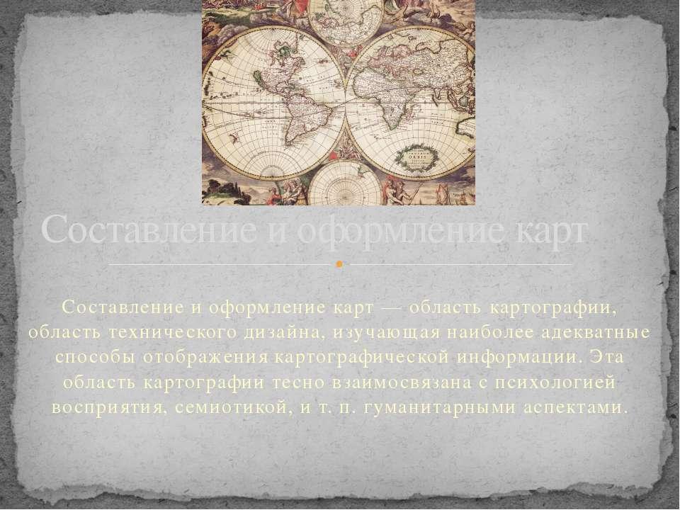 Составление и оформление карт — область картографии, область технического диз...