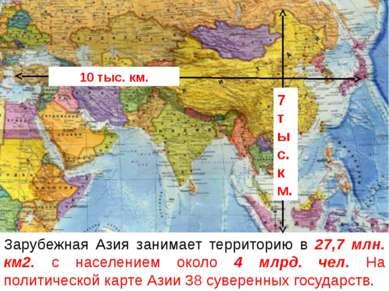 Зарубежная Азия занимает территорию в 27,7 млн. км2. с населением около 4 млр...