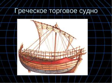 Греческое торговое судно