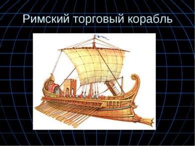 Римский торговый корабль