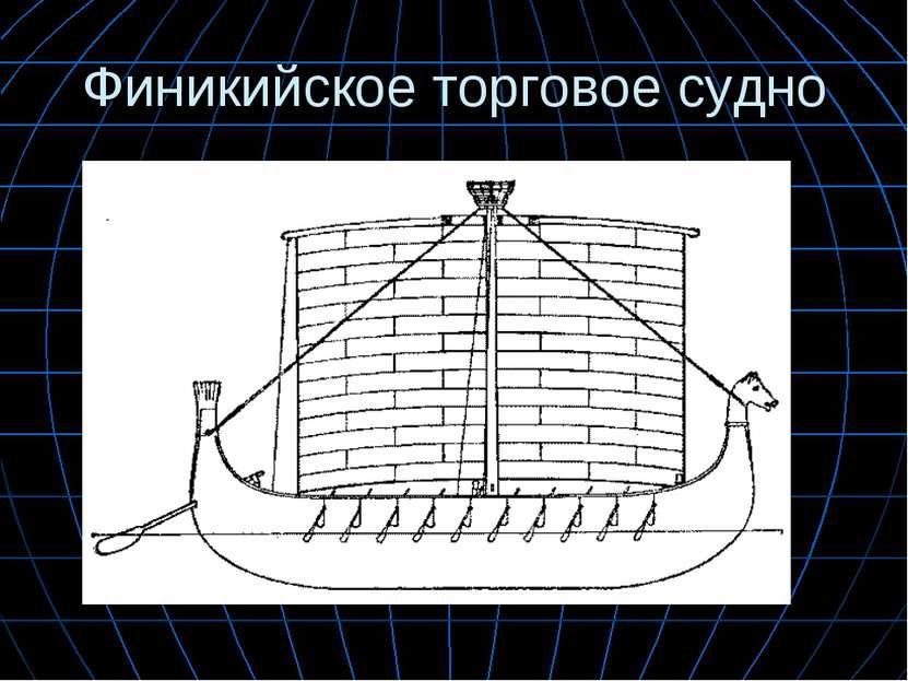 Финикийское торговое судно