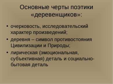 Основные черты поэтики «деревенщиков»: очерковость, исследовательский характе...