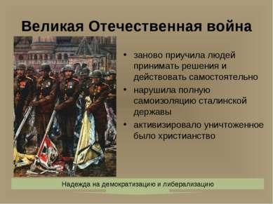 Великая Отечественная война заново приучила людей принимать решения и действо...