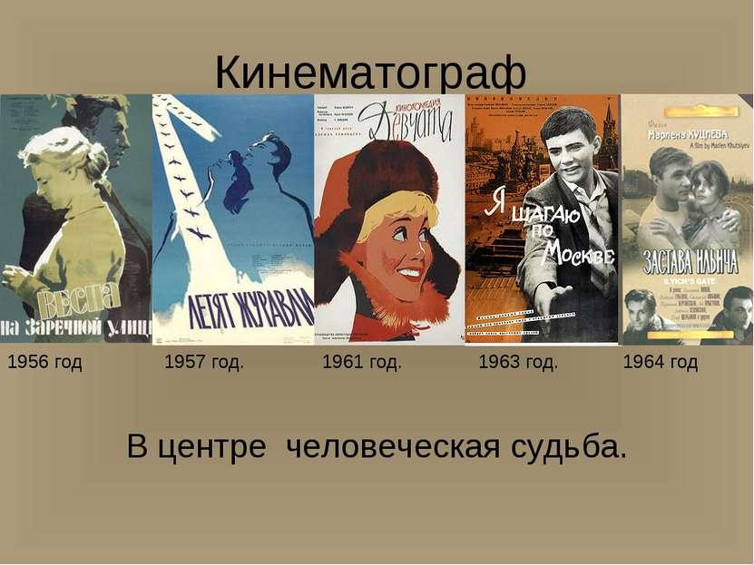 Кинематограф В центре человеческая судьба. 1963 год. 1964 год 1957 год. 1956 ...