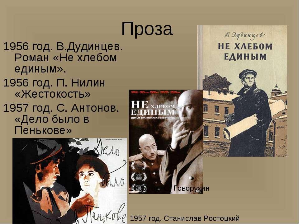 Проза 1956 год. В.Дудинцев. Роман «Не хлебом единым». 1956 год. П. Нилин «Жес...