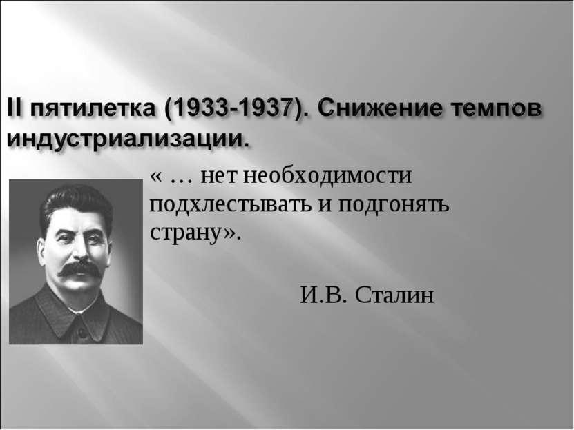 « … нет необходимости подхлестывать и подгонять страну». И.В. Сталин