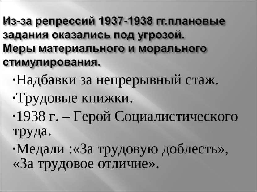 Надбавки за непрерывный стаж. Трудовые книжки. 1938 г. – Герой Социалистическ...