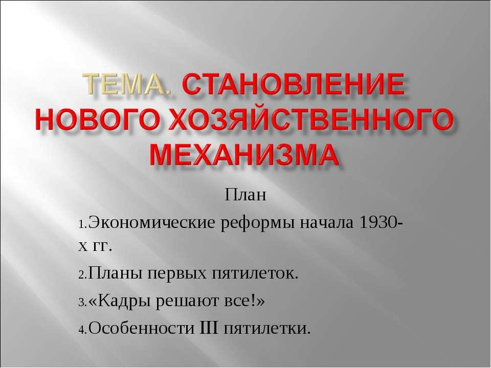 План Экономические реформы начала 1930-х гг. Планы первых пятилеток. «Кадры р...
