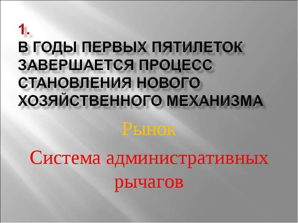 Рынок Система административных рычагов