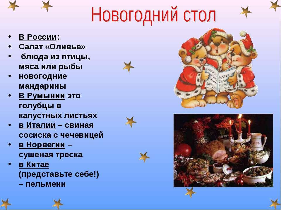 В России: Салат «Оливье» блюда из птицы, мяса или рыбы новогодние мандарины В...