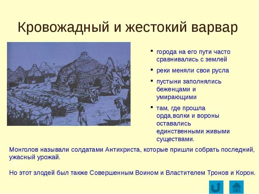 Использованные ресурсы Лэмб Гарольд. Чингисхан .Властелин мира. Москва. Центр...