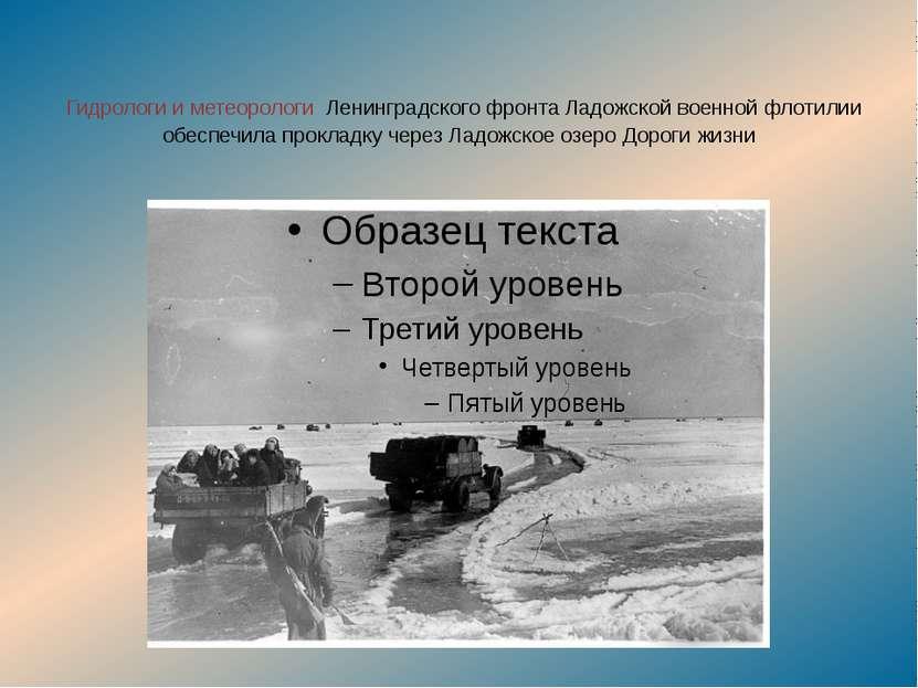 Гидрологи и метеорологи Ленинградского фронта Ладожской военной флотилии обес...