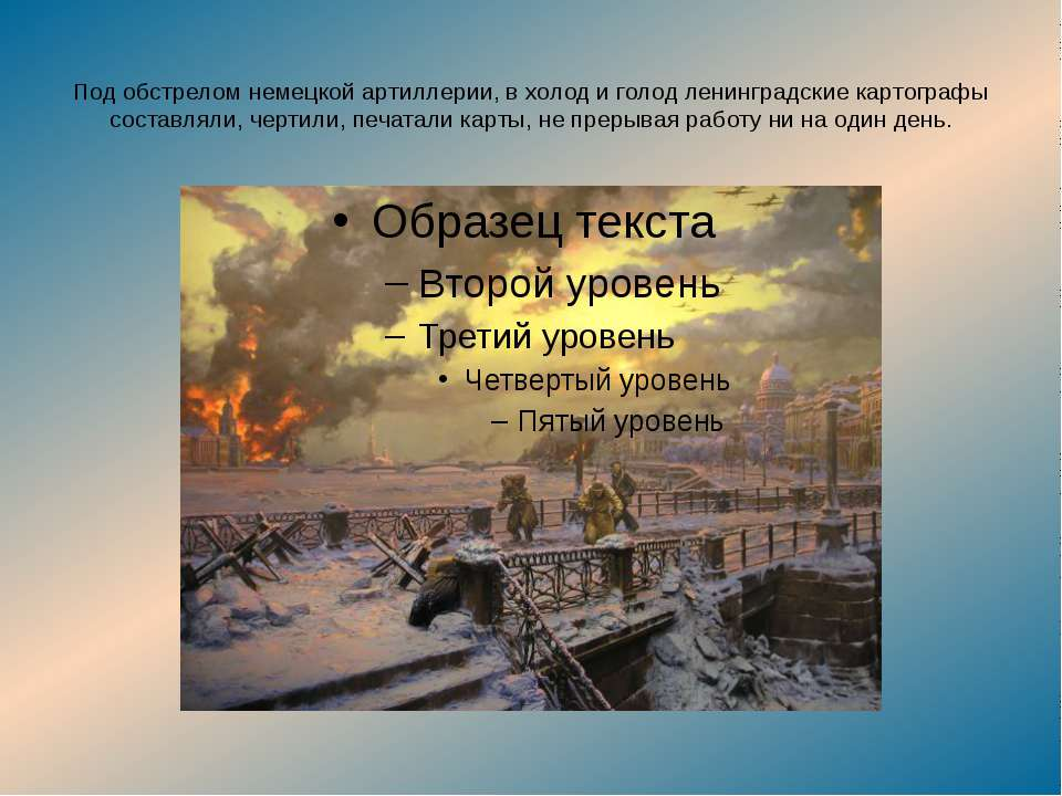 Под обстрелом немецкой артиллерии, в холод и голод ленинградские картографы с...