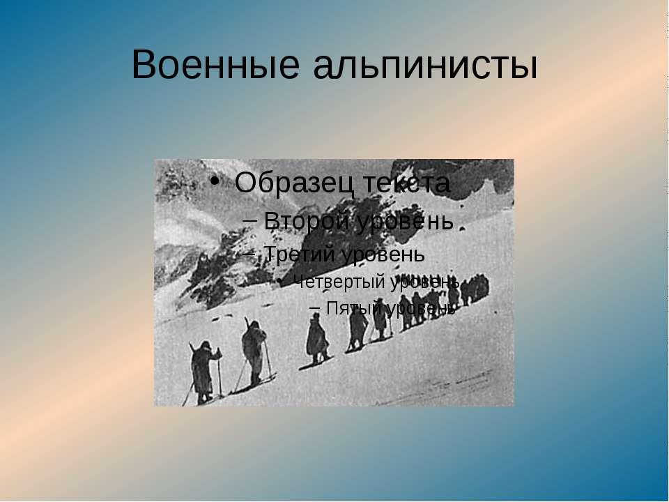 Военные альпинисты