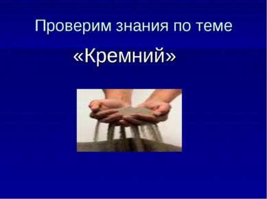 Проверим знания по теме «Кремний»