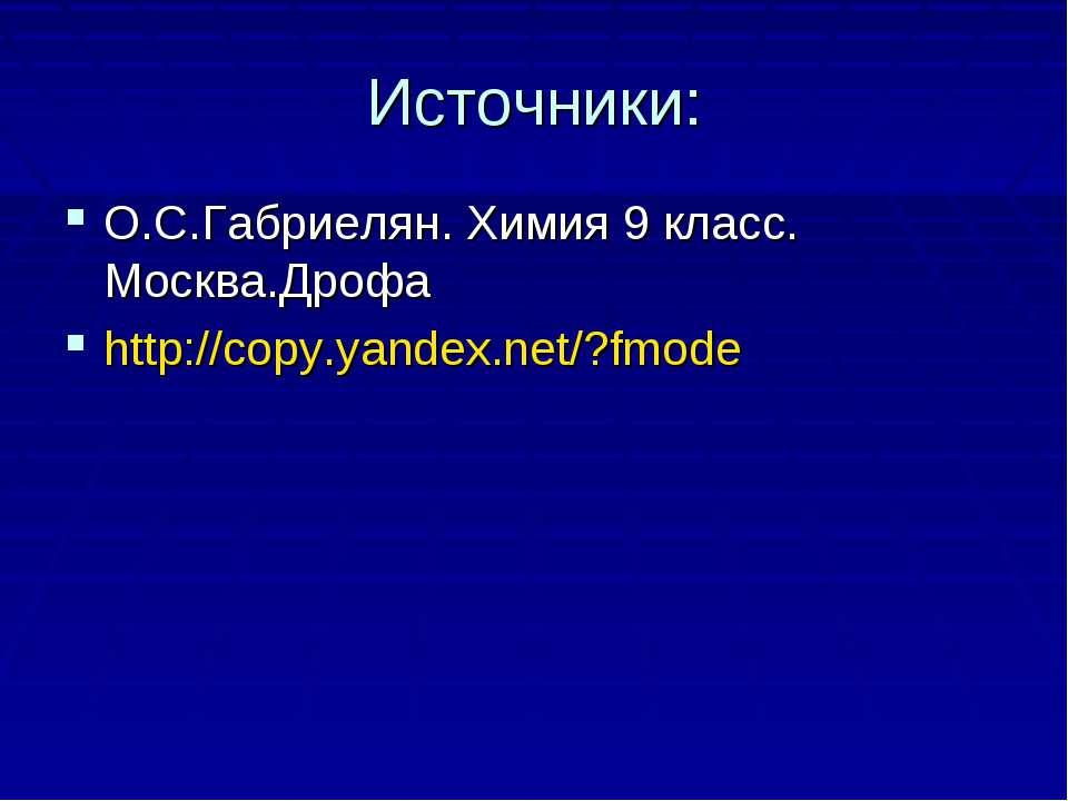 Источники: О.С.Габриелян. Химия 9 класс. Москва.Дрофа http://copy.yandex.net/...