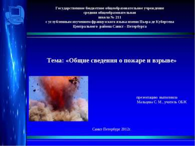Тема: «Общие сведения о пожаре и взрыве» презентацию выполнила Мальцева С. М....
