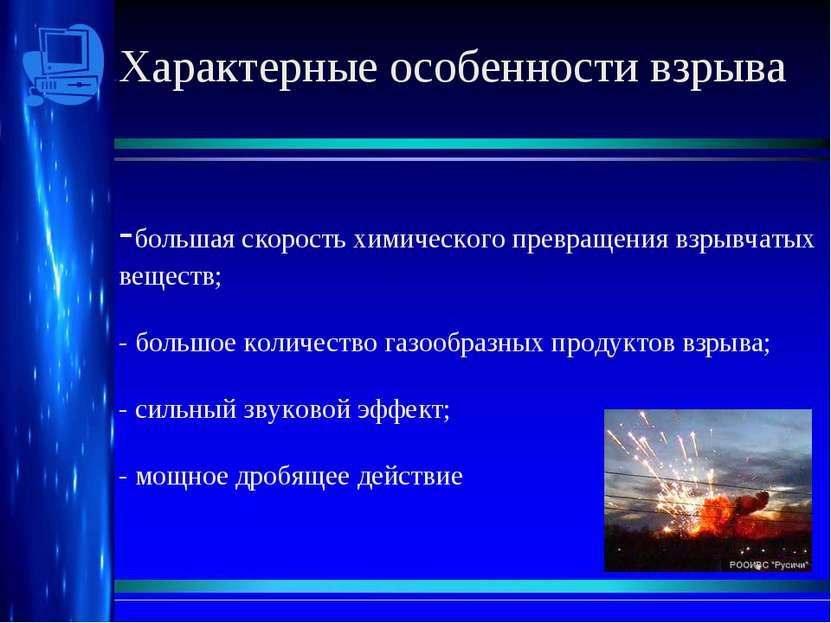 Характерные особенности взрыва -большая скорость химического превращения взры...