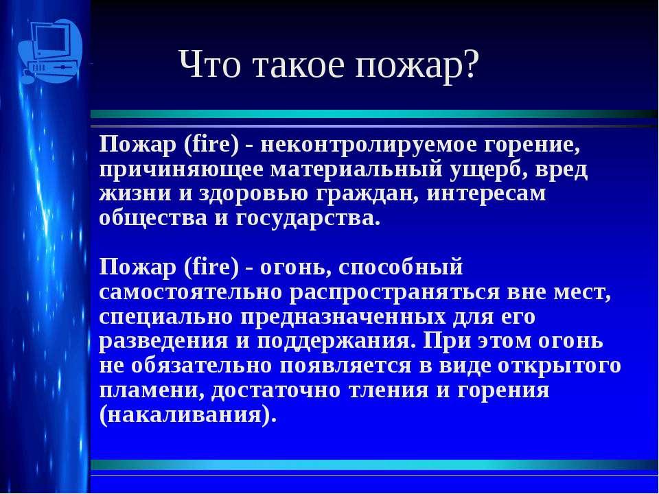 Что такое пожар? Пожар (fire) - неконтролируемое горение, причиняющее материа...