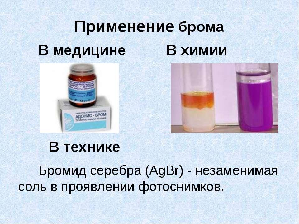 Применение брома В медицине В химии В технике Бромид серебра (AgBr) - незамен...