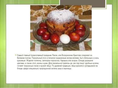 Самый главный православный праздник-Пасха, или Воскресение Христово следовал ...