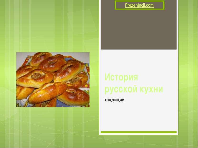 История русской кухни традиции Prezentacii.com