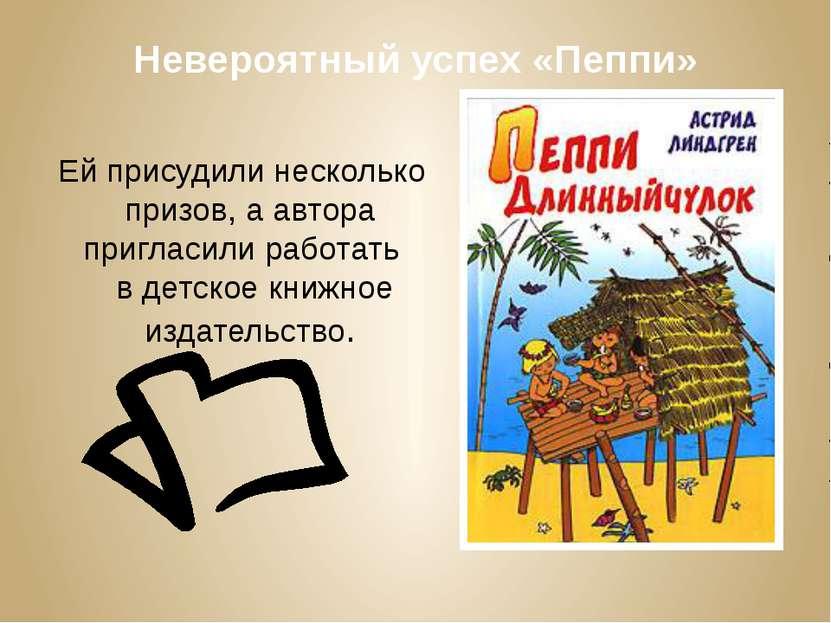 Невероятный успех «Пеппи» Ей присудили несколько призов, а автора пригласили ...