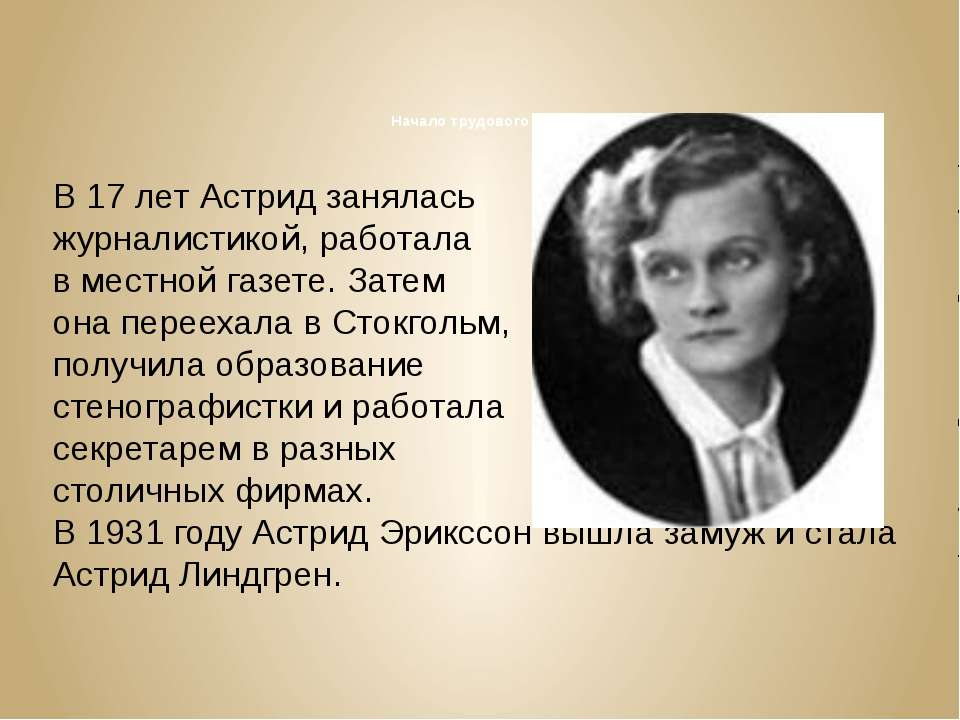 Начало трудового пути В 17 лет Астрид занялась журналистикой, работала в мест...