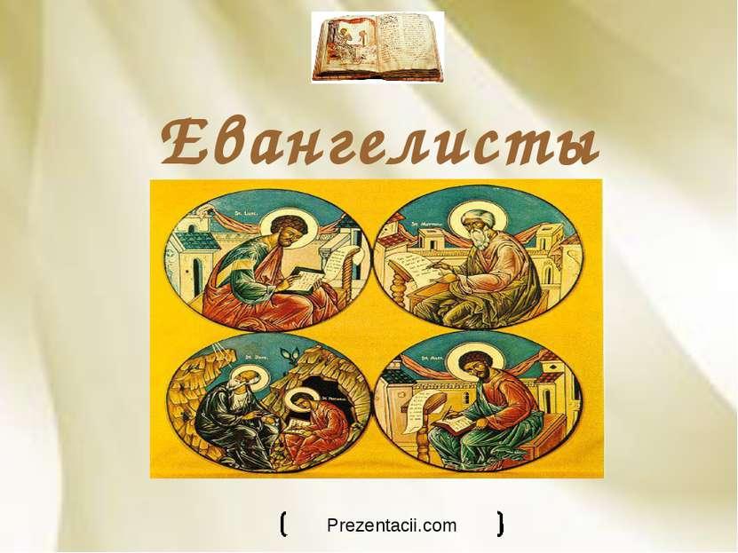 Евангелисты Prezentacii.com