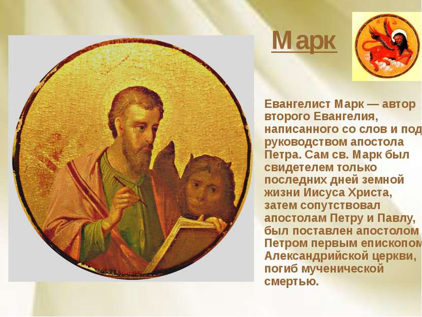 Марк Евангелист Марк — автор второго Евангелия, написанного со слов и под рук...