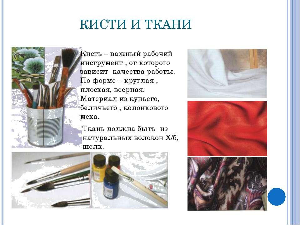 КИСТИ И ТКАНИ Кисть – важный рабочий инструмент , от которого зависит качеств...