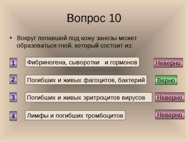 Вопрос 10 Вокруг попавшей под кожу занозы может образоваться гной, который со...