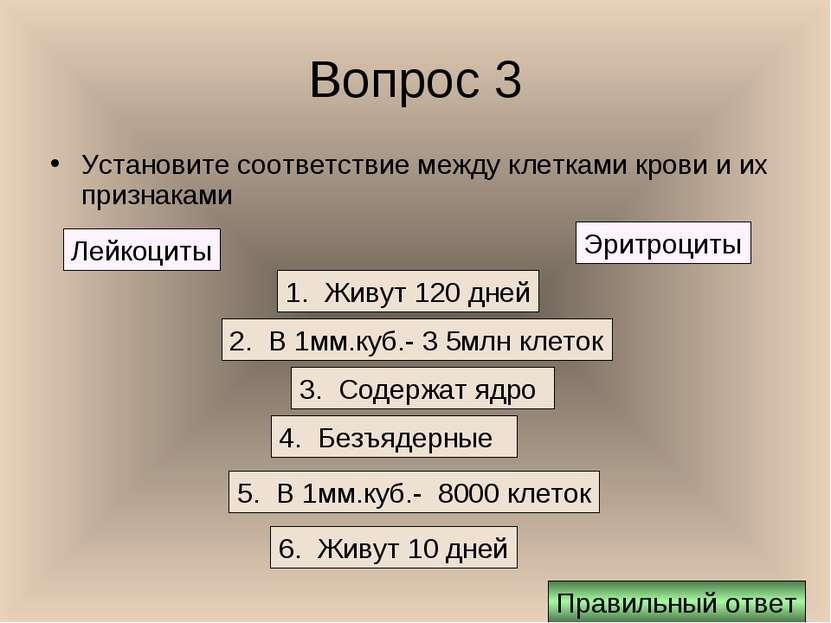 Вопрос 3 Установите соответствие между клетками крови и их признаками Лейкоци...