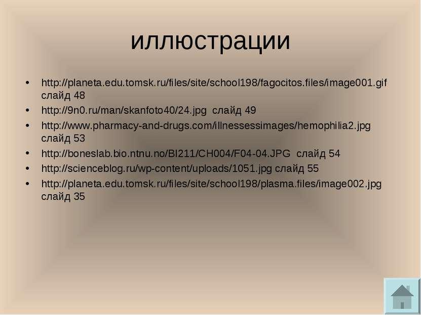 иллюстрации http://planeta.edu.tomsk.ru/files/site/school198/fagocitos.files/...