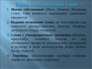 1. Имена собственные (Иван, Петров, Мытищи, Сочи). Они являются названиями ед...