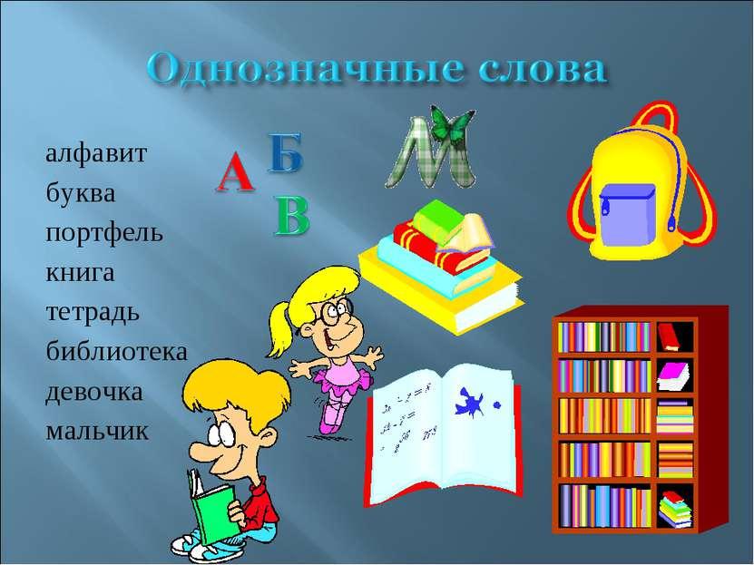 алфавит буква портфель книга тетрадь библиотека девочка мальчик
